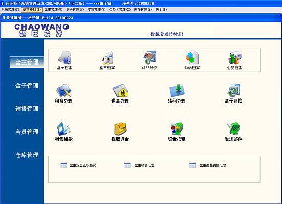 超旺格子铺管理专版是一款专门为格子店铺设计的专业管理软件,超旺